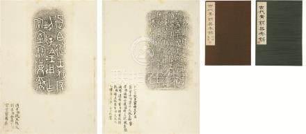 古代青铜器秀铭 拓片册页 二册