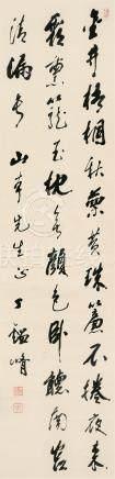 丁鉴修(1886~1944) 书法 立轴 水墨纸本