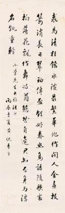 黄侃(1886~1935) 书法 镜心 水墨纸本