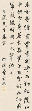 李家驹(1871~1938) 书法 立轴 水墨绫本