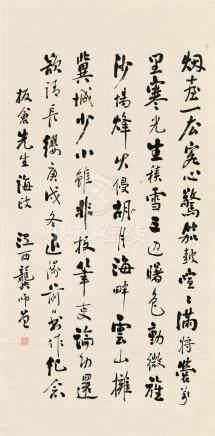 龚师曾(1886~1971) 书法 立轴 水墨纸本