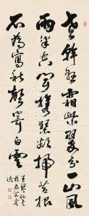 王琴僊 书法 立轴 水墨纸本