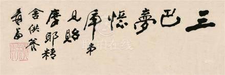 张大千(1899~1983) 书法 横幅 镜心 水墨纸本
