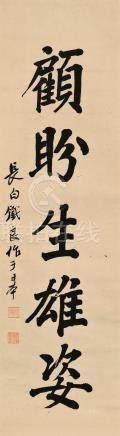 铁良(1863~1938) 书法 立轴 水墨纸本