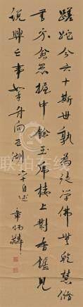 章炳麟(1869~1936) 书法 立轴 水墨纸本
