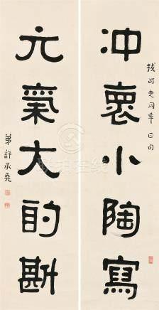 许承尧(1874~1946) 书法 对联 立轴 水墨纸本