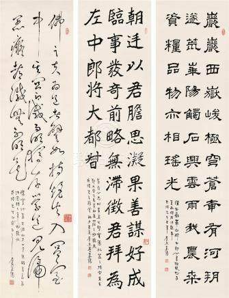 李健(1882~1956) 书法 三幅对 立轴 水墨纸本