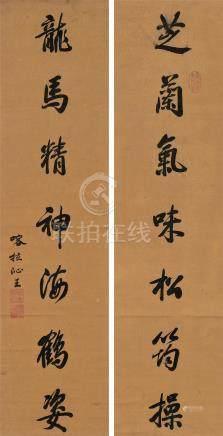 喀拉沁王 书法 对联 立轴 水墨纸本