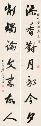 萧蜕(1876~1958) 书法 对联
