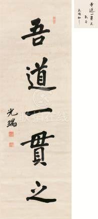 大谷光瑞(1876~1948) 书法 立轴 水墨绫本