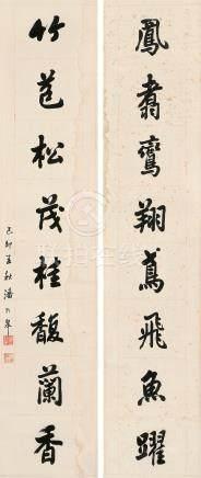 潘龄皋(1867~1954) 书法 对联 镜心 水墨纸本