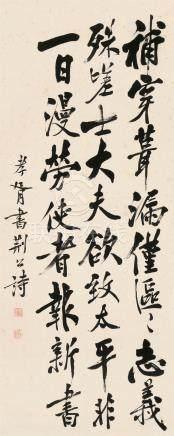 郑孝胥(1860~1938) 书法 立轴 水墨纸本