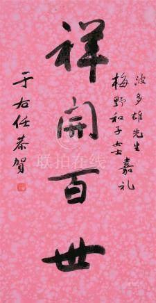 于右任(1879~1964) 书法 镜心 水墨纸本