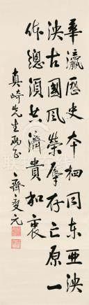 齐燮元(1879~1946) 书法 立轴 水墨纸本