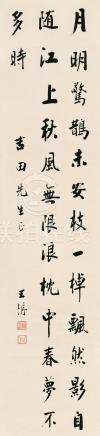 王垿(1857~1933) 书法 立轴 水墨纸本
