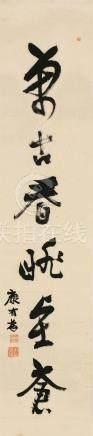 康有为(1858~1927) 书法 立轴 水墨纸本