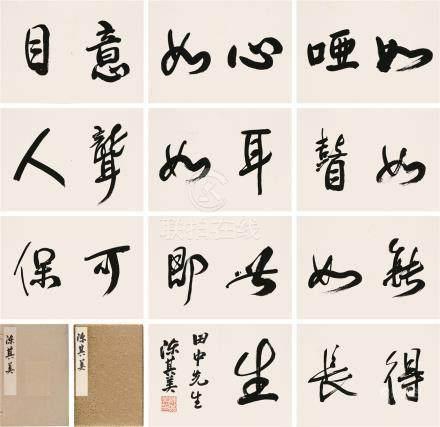 陈其美(1878~1916) 书法 册页 (十一开) 水墨纸本