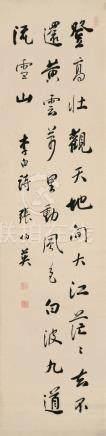 张伯英(1871~1949) 书法 立轴 水墨纸本