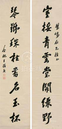 王揖唐(1877~1948) 书法 对联 立轴 水墨纸本