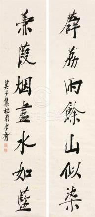 郑孝胥(1860~1938) 书法 对联 立轴 水墨纸本