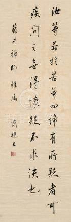 肃亲王(1866~1922) 书法 立轴 水墨绫本