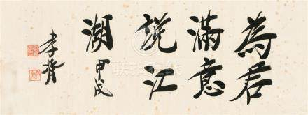 郑孝胥(1860~1938) 书法 横幅 镜心 水墨纸本