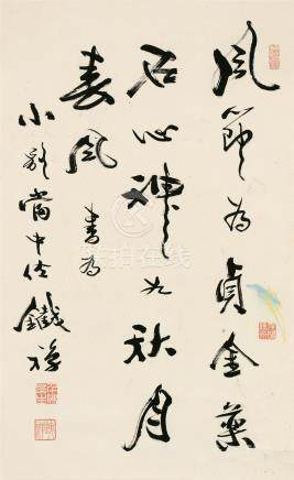 铁禅(1864~1946) 书法 立轴 水墨纸本