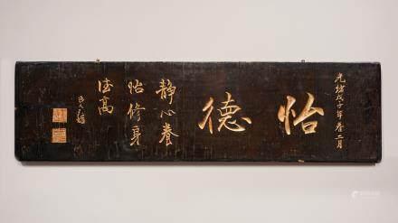 SIGN - CHINA, SHANXÌ PROVINCE - 19th CENTURY