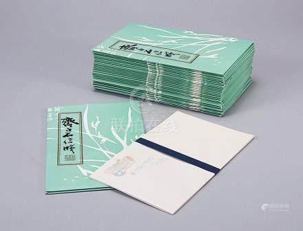 齐白石信笺 (三十册)