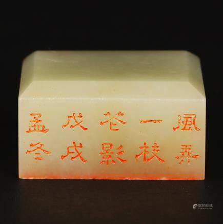 CHINESE JADE CARVED SEAL