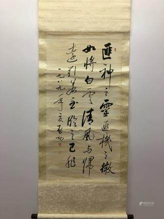 Chinese Hanging Scroll of Calligraphy With QiGong Signature