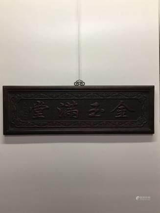 Chinese 'Jin Yu Man Tang' Plaque