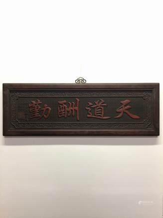 Chinese 'Tian Dao Chou Qin' Plaque