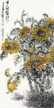 朱屺瞻 向日葵