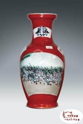 文革時期  蘆蕩火種圖瓶