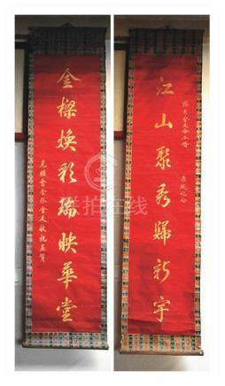 Antique Chinese Guilt Calligraphy Couplet