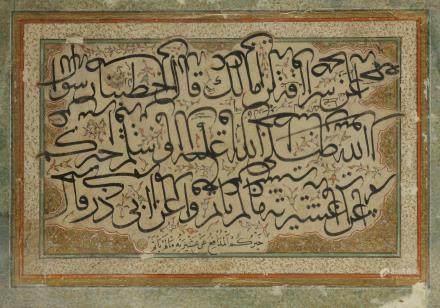 An Ottoman calligraphy