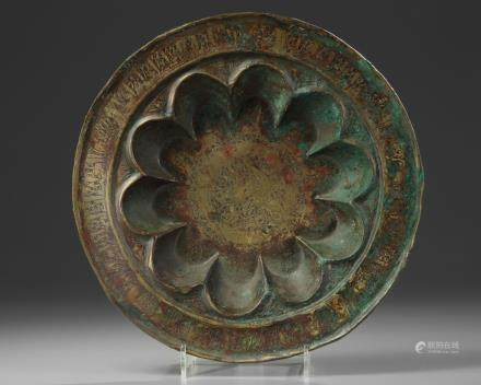 An Islamic Seljuq bronze tray