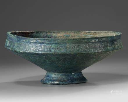 An Islamic Persian bronze bowl