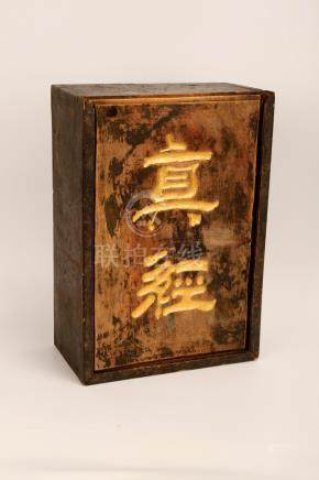 (8) A SET OF EIGHT QING DYNASTY ENGRAVED WOOD BLOCK PRINTING
