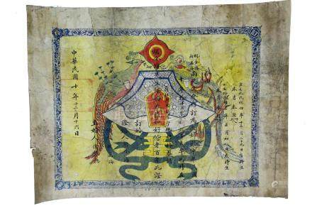 CHINESE 1921 CHROMOLITHOGRAPH ENGAGEMENT CERTIFICATE OF