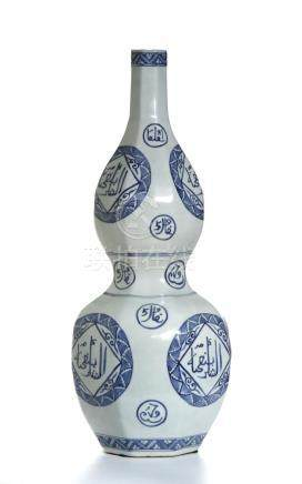 Large Blue/White Arabic Inscribed Double-Gourd