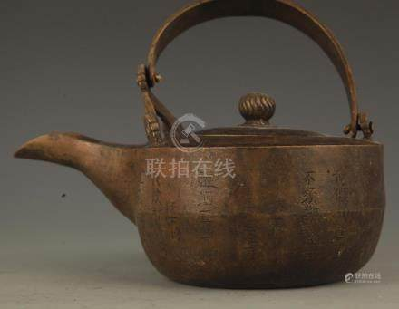 A BRONZE WATER POT CARVING WITH POETRY