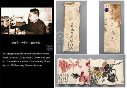 CHINESE SCROLL UNMOUNTED PAINTING OF BIRD AND FLOWER FROM PREVIOUS LAOSHE'S COLLECTION