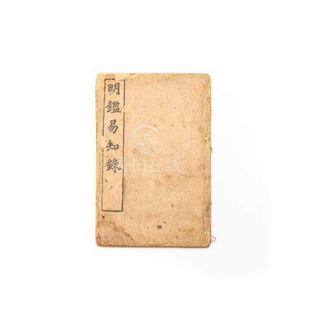 Chinese Vintage Book