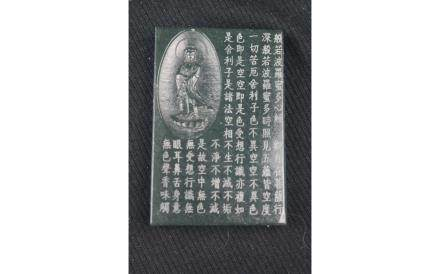 Chinese Jade plaque