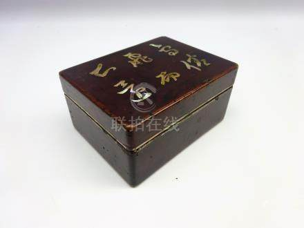 Chinese lacquer rectangular box and cover, 17th-18th Century,