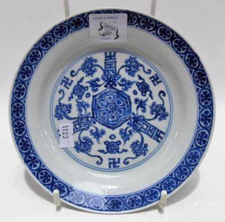 Chinese blue and white underglaze decorated small dish decorated with auspicious emblems to the
