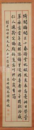 RAO FENGHUANG, Chinese Calligraphy, 1876-1953. - 52 in. x 12