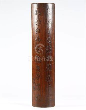 CHINESE BAMBOO INSCRIBED WRIST REST